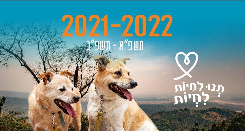 לוח שנה שולחני 2021/22 תנו לחיות לחיות