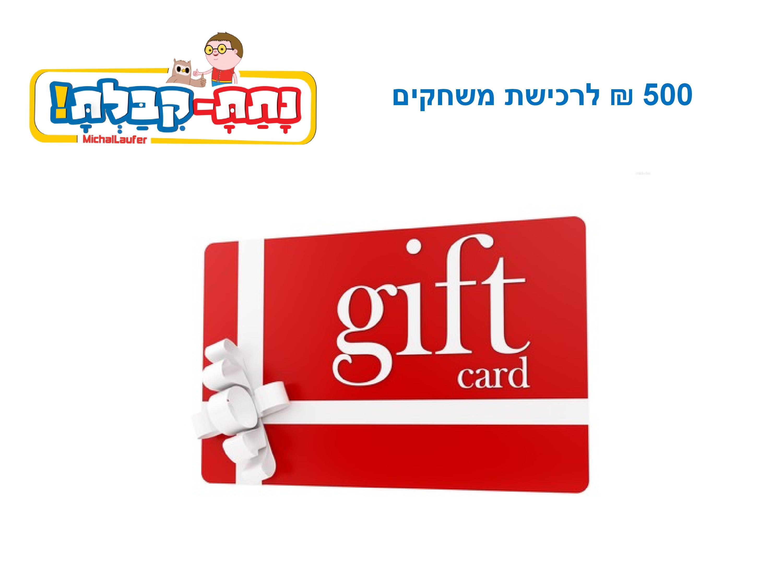 """תמיכה בפרויקט - רכישת Gift Card ו100 ש""""ח נוספים מתנה לחנות נתת קבלת! + משחק מרגישים"""