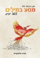 מבצע חודש הספר: ברכישת מדריך כתיבה מסע במילים 365 - מחברת במתנה ומשלוח חינם!