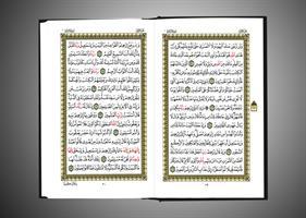 הקוראן בערבית (מקורי) מהודר תוצרת מצרים גדול - 19 על 27 סמ
