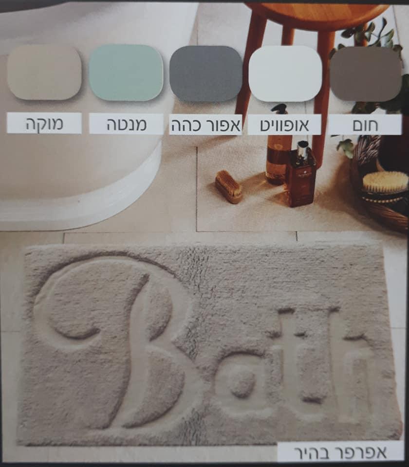 שטיח אמבטיה ב6 צבעים