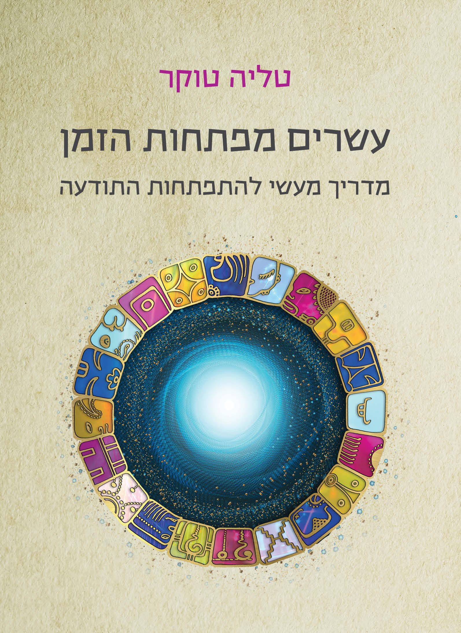 הספר 'המדריך המעשי להתפתחות התודעה'
