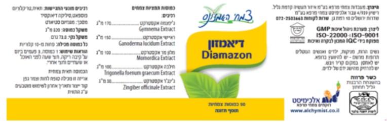דיאמזון