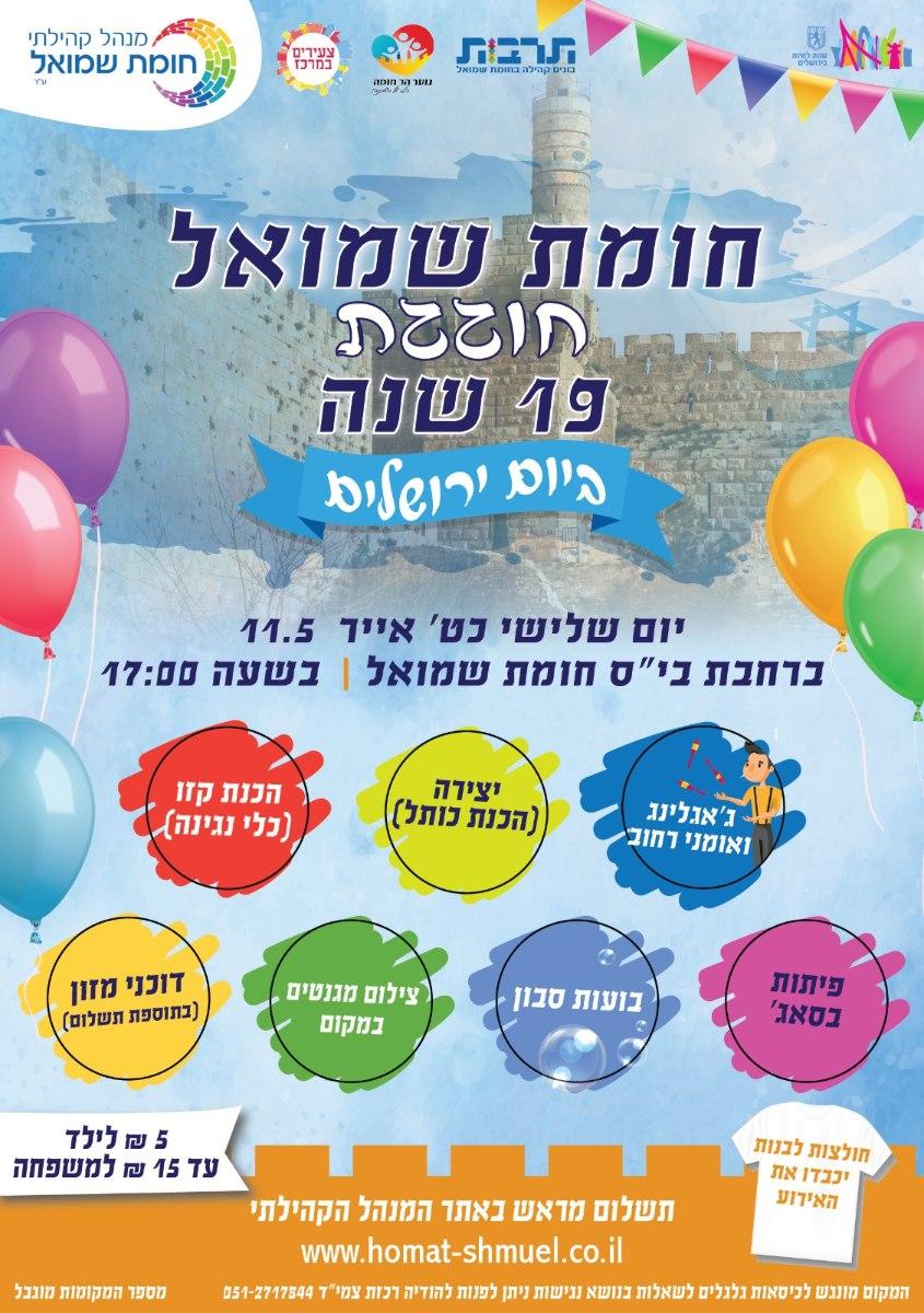 חגיגת יום ירושלים