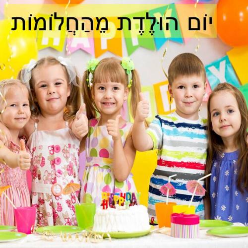 תוכנית יום הולדת מהחלומות