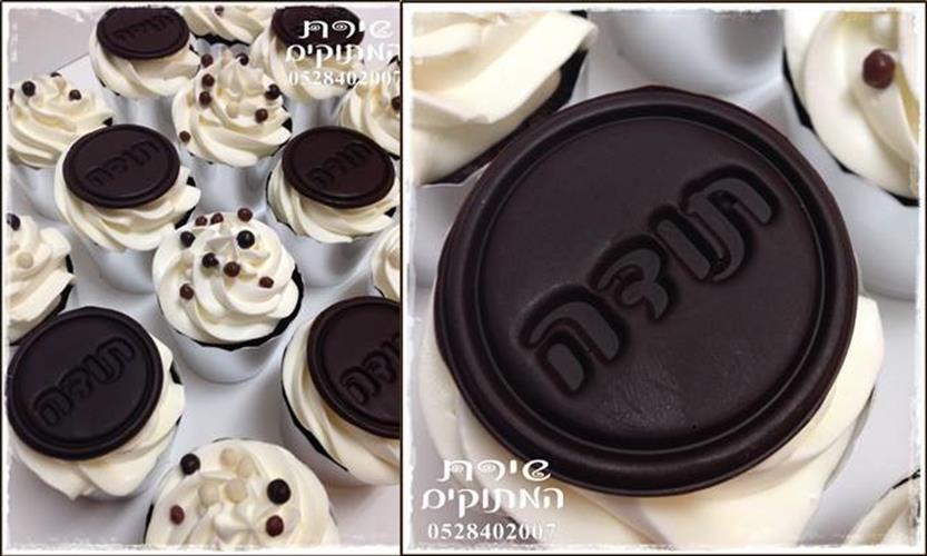תבנית תודה במסגרת עגולה - 4 יחידות - ליצירה בשוקולד