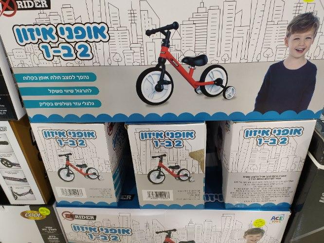 אופני איזוןמ2ב1 ריידר