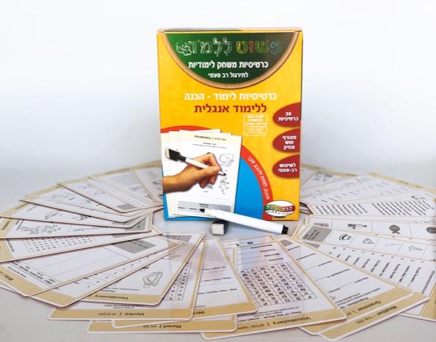 כרטיסיות משחק לימודיות - הכנה ללימוד אנגלית