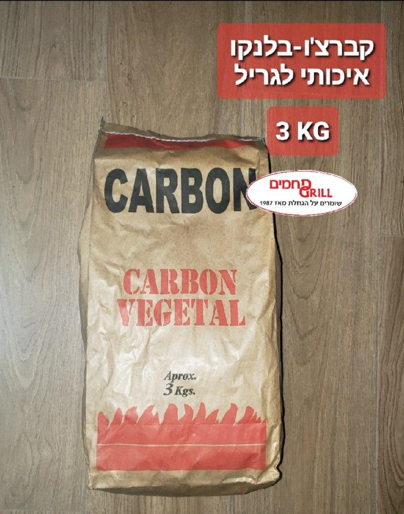 """פחם למנגל / גריל קברצ'ו בלנקו פחמים GRILL - שק של 3 ק""""ג"""