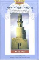 מוחמד והח'ליפות האסלאמית - מבוא לתולדות המזרח התיכון מהמאה השישית ועד המאה ה-11