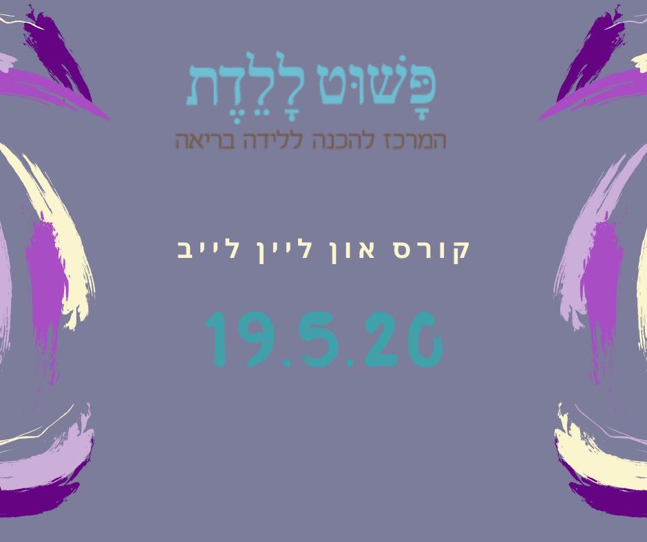 קורס הכנה ללידה 19.5.20  בהדרכת יהודית היימן On Line בלייב