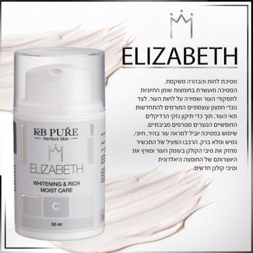 ELIZABETH - מסיכת לחות והבהרה משקמת