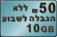 ביגטוק 50₪ ללא הגבלה מקנה עד 1500 דקות ו 1500 הודעות SMS בכל הרשתות בארץ + 10GB גלישה ₪50