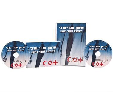שיחון עברית - ערבית מדוברת לצוותים רפואיים ורופאים + CD