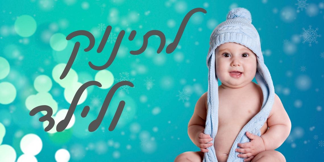 לתינוק ולילד - באלי דיל - הקניון הדיגיטלי שלך
