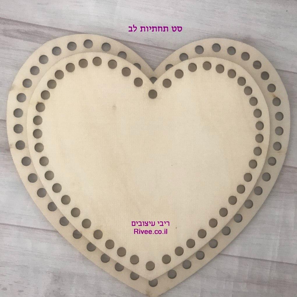 תחתיות בסיס עץ צורת לב לסריגת סלסלות, תחתית לב  לסריגת סלסלה, סט תחתיותעץ צורת לב  לסריגה בחוטי טריקו, תחתית עץ לסלסלה,