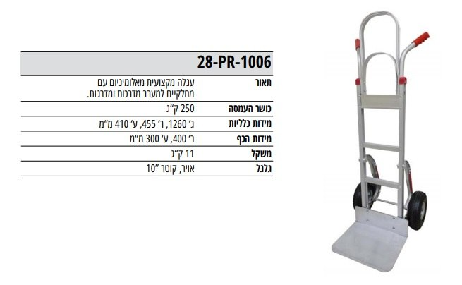 עגלה עם גלגלי אוויר pr-1009