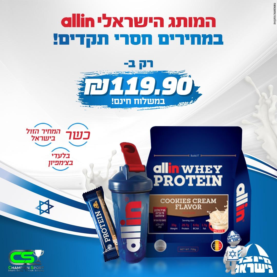 אבקת חלבון אול אין – Allin Whey Protein כשר 750 גרם חדש! שקית פאוץ