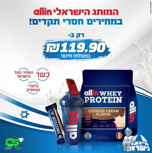 אבקת חלבון אול אין – Allin Whey Protein כשר 750 גרם|חדש! שקית פאוץ