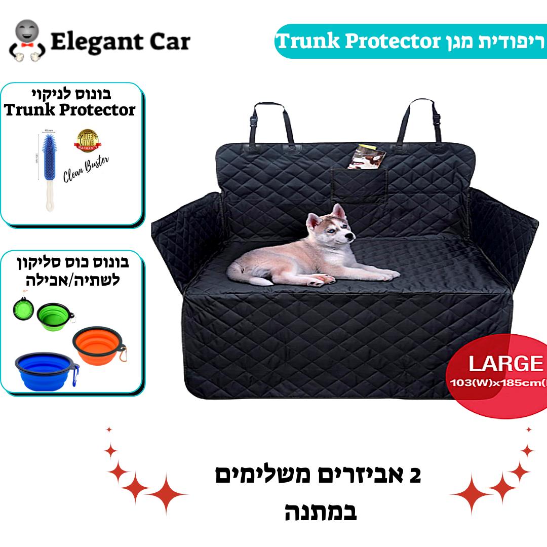ריפודית מגן Trunk Protector ו 2 מוצרים משלימים מתנה