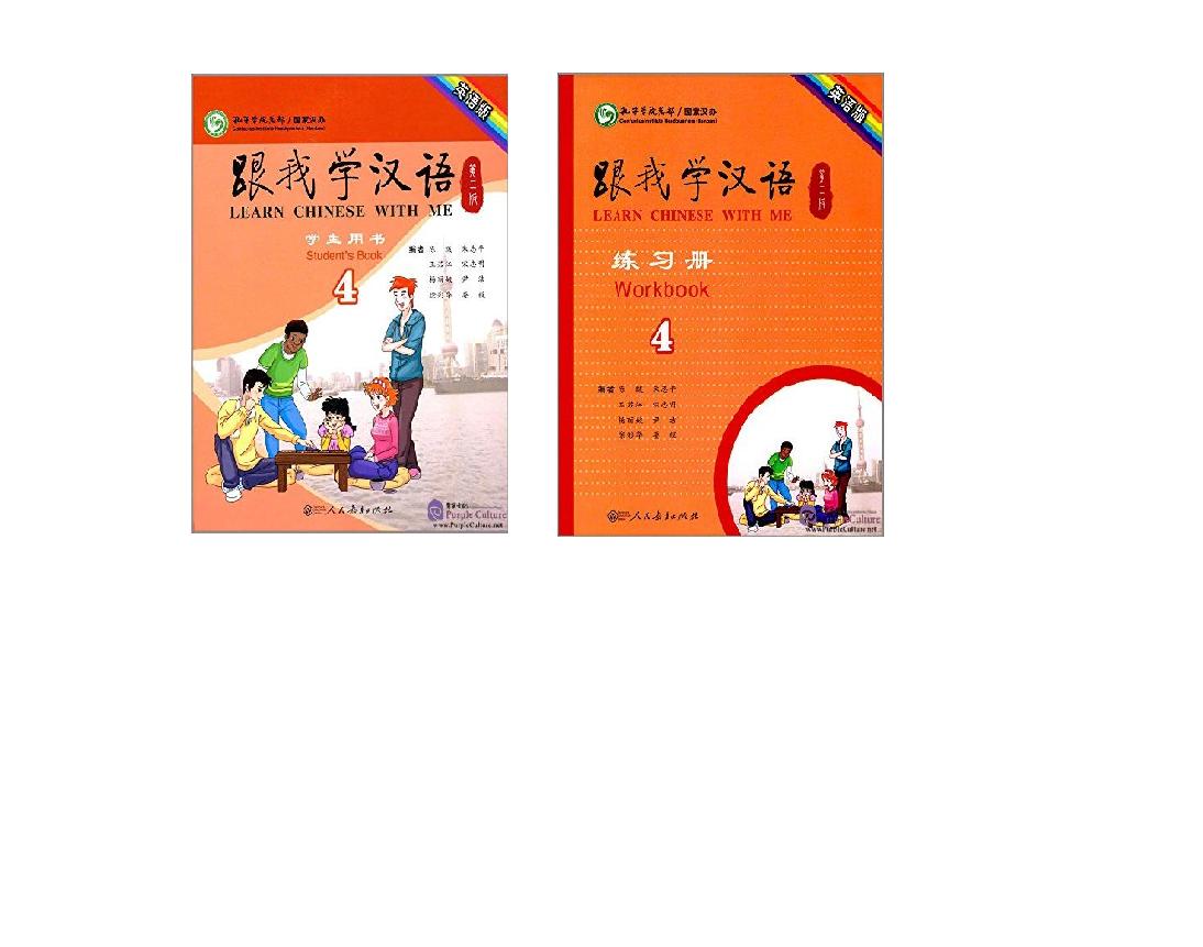 כל ספרי הסינית שנה ב סמסטר ב