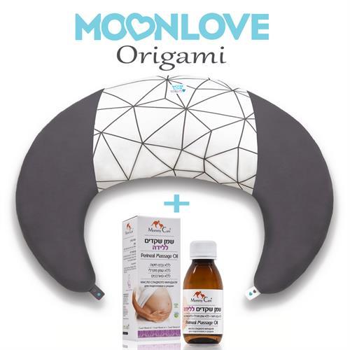 Origami MoonLove כרית הריון והנקה + שמן שקדים ללידה MommyCare