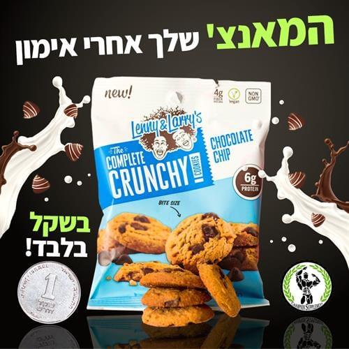 הוסף אותי לעגלה!|שקית אישית 6 יח עוגיות חלבון בשקל בקניה מעל 299.90 בלבד! כשר