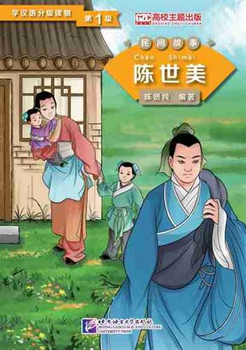 Graded Readers for Chinese Language Learners (Folktales): Chen Shimei  - ספרי קריאה בסינית
