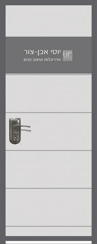 דלת משרד גוונים בהירים