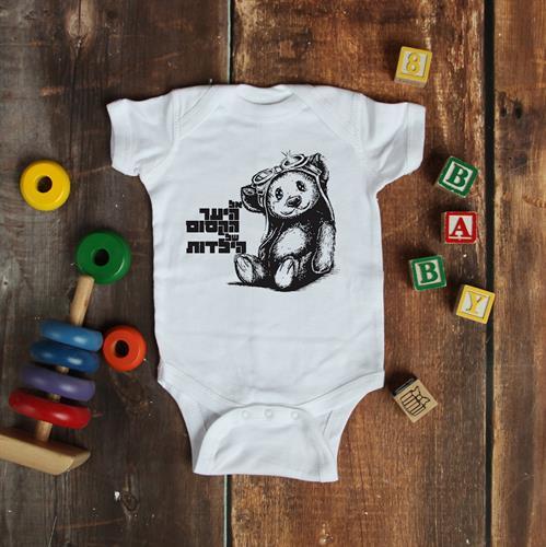 בגד גוף תינוקות - אל היער הקסום של הילדות