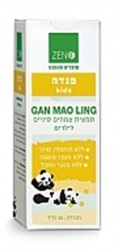 גאן מאו לינג פנדה - Gan Mao Ling Panda - במבצע!