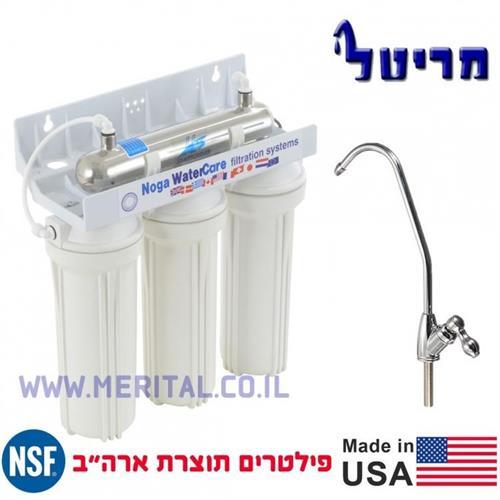 מערכת טיהור מים 4 שלבים USA כולל מנורת UV
