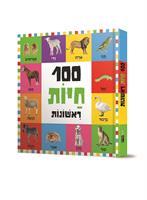 100 חיות ראשונות