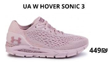 נעליי ריצה לאישה UA HOVER Sonic 3