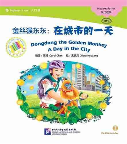Dongdong the Golden Monkey: A Day in the City - ספרי קריאה בסינית
