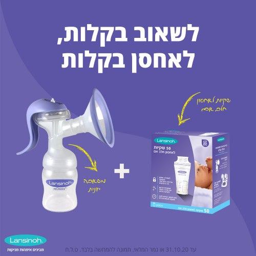 משאבת חלב ידנית+50 שקיות אחסון חלב אם