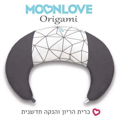 כרית הריון והנקה Origami MoonLove