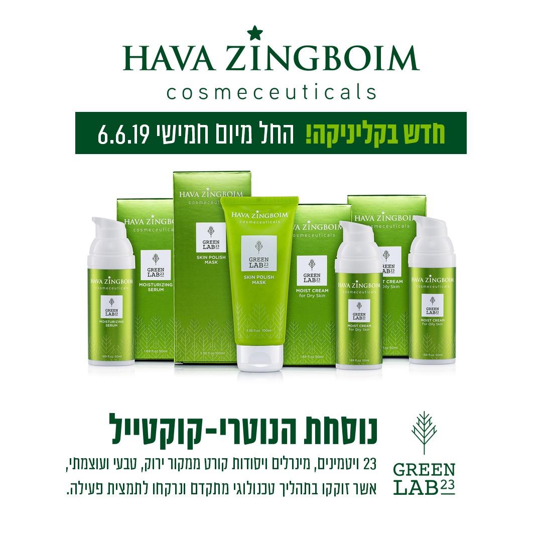 קרם לחות לעור שמן GREEN LAB23