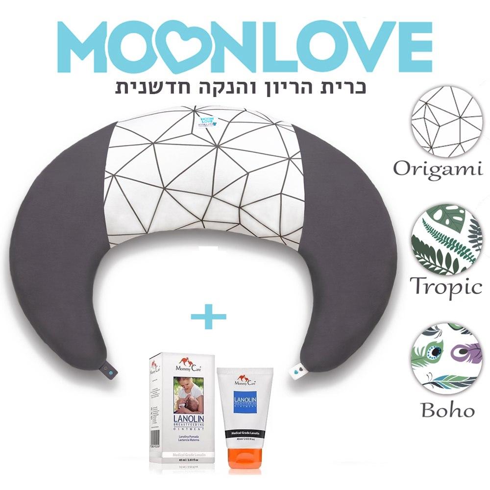 מבצע כרית הריון והנקה MoonLove + משחת הנקה MommyCare