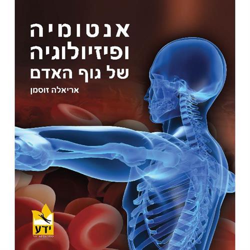 אנטומיה ופיזיולוגיה של גוף האדם מהדורה חדשה / ד''ר אריאלה זוסמן