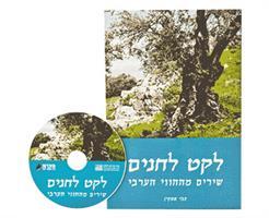 ספר שירי העם הערביים המוכרים - תרגום, תווים + CD