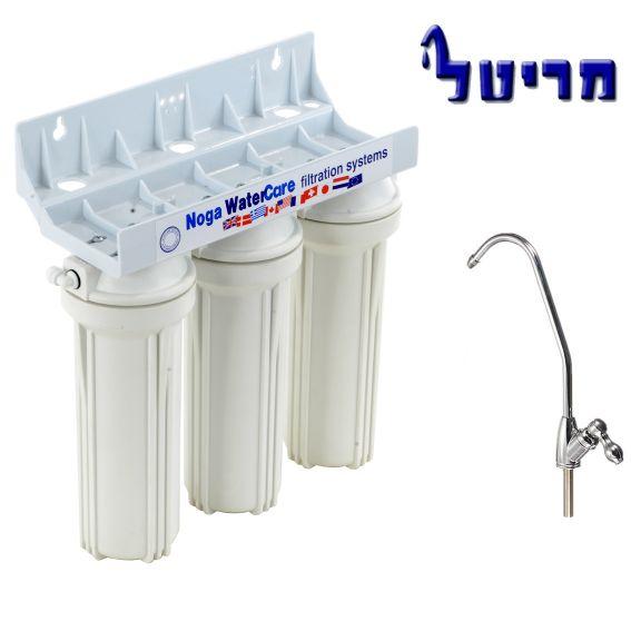 מערכת טיהור מים 3 בתי סנן