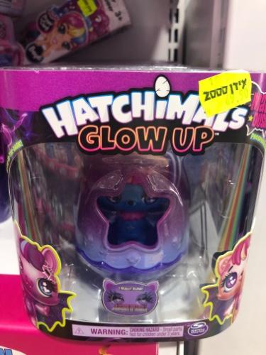 האצ׳ימלס- glow up