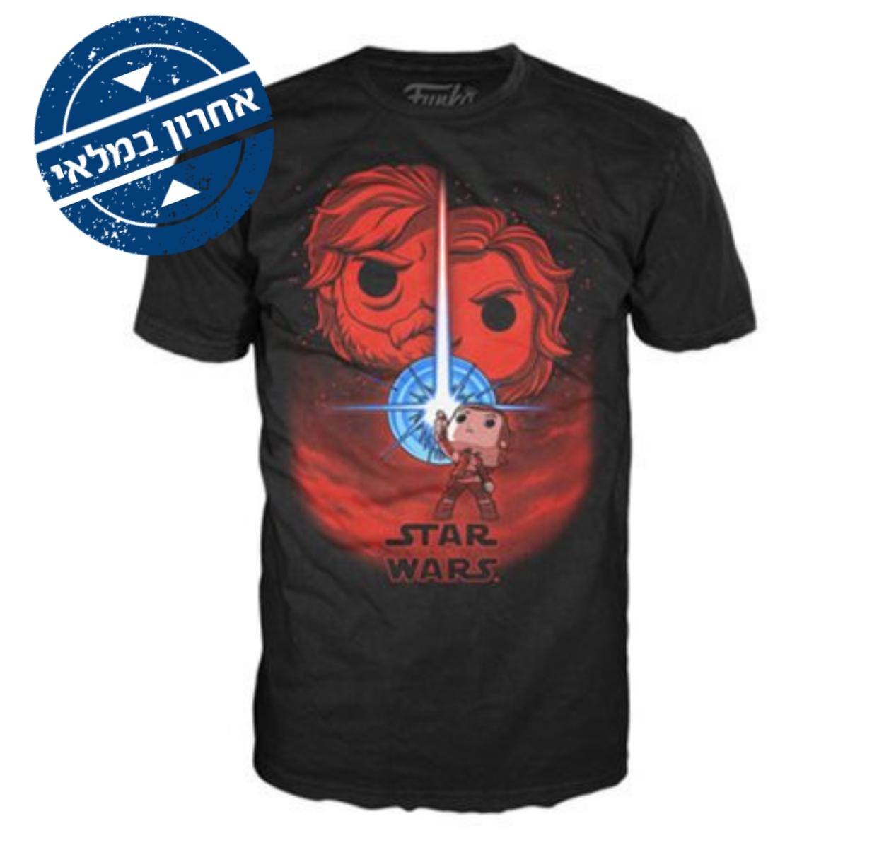 חולצת פופ! מלחמת הכוכבים: אחרוני הג'דיי