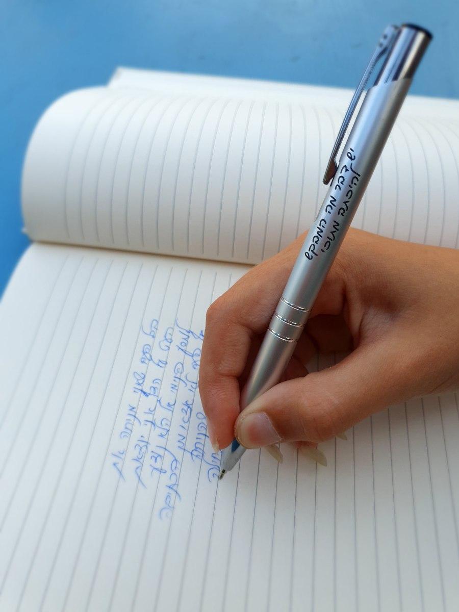 עט עם חריטה - מסע במילים