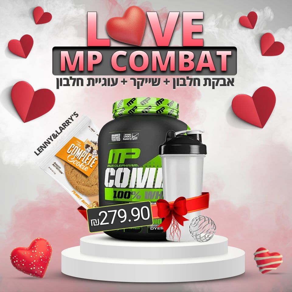 LOVE CHAMPION|מאסל פארם 100% WHEY+עוגיית חלבון L&L+שייקר