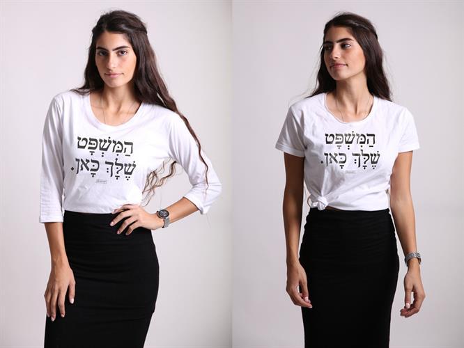 חולצה לנשים בעיצוב אישי