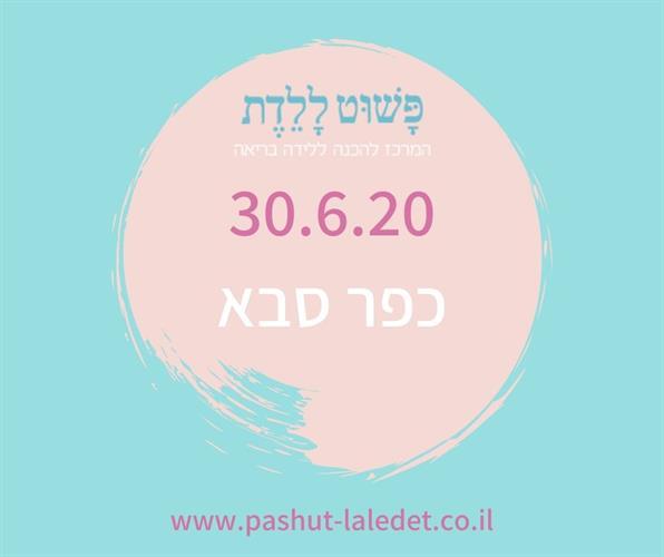 קורס הכנה ללידה 30.6.20 כפר סבא בהנחיית יהודית היימן