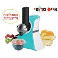 מכונת גלידה אייס פרוטי Ice Fruity