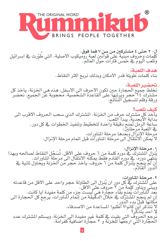מילים ואותיות - ערבית
